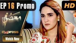 Pakistani Drama   Masoom - Episode 16 Promo   Express Entertainment Dramas   Sabreen Hisbani