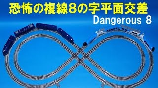 getlinkyoutube.com-Danger! N gauge Double track 8-shaped Planar intersection Layout プラレールアドバンス Nゲージ化 恐怖の複線8の字平面交差!