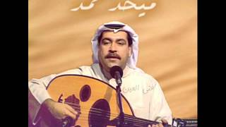 getlinkyoutube.com-محمد حمد..وين يالغايب