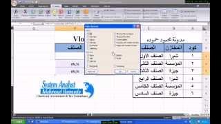 getlinkyoutube.com-مدونة محمود حموده :- دالة البحث الرأسي في الإكسل VlookUp