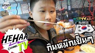 getlinkyoutube.com-ตะลุยเกาหลีกินปลาหมึกเป็นๆ