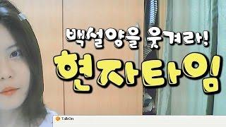 getlinkyoutube.com-[백설양TV]토크온 - 백설양을 웃겨라! - 현자타임