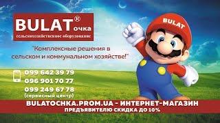 getlinkyoutube.com-BULATochka.prom.ua ХОДОУМЕНЬШИТЕЛЬ ДЛЯ МОТОБЛОКА WM1100 (ЗИРКА 105,135) BULATOK-2