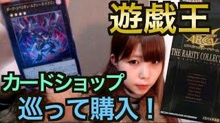 getlinkyoutube.com-【遊戯王】ザ・レアリティ・コレクション&マドルチェデッキのためにまたカード購入!