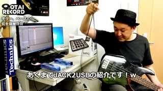 getlinkyoutube.com-ギターやベースを簡単にパソコンに録音する方法。JACK2USBのご紹介!