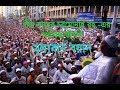 Islamic Bangla Waz by Maulana Fazlul karim Rah. ( Ex- Pir Shaheb Charmonai )