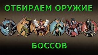 getlinkyoutube.com-Shadow Fight 2 ОТБИРАЕМ ОРУЖИЕ БОССОВ