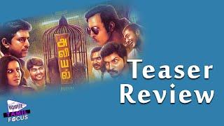 Aviyal Tamil Movie Teaser Review || Tamil Focus