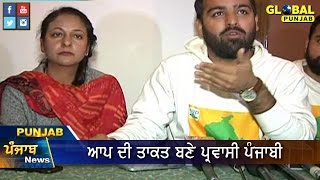 getlinkyoutube.com-'NRI Punjabi's AAP's Power'