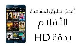 أفضل تطبيق لمشاهدة الأفلام العالمية بدقة HD على أجهزة الأندرويد