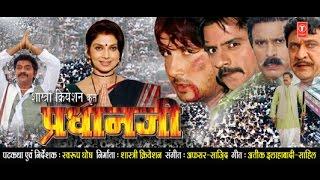 getlinkyoutube.com-PRADHAN JI - Full Bhojpuri Movie