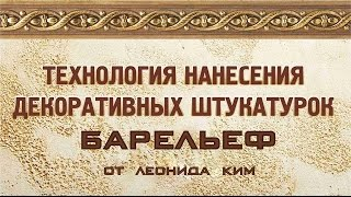 getlinkyoutube.com-Барельеф от Леонида Кима