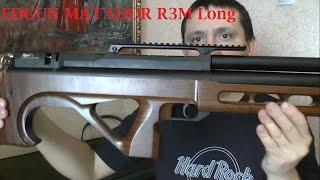 EDgun Matador R3M Long Купил обзор
