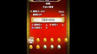 getlinkyoutube.com-2014年6月13日 最新 モンスト泥変チート