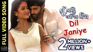 Dil Janiye | Mu Khanti Odia Jhia | Full Video Song | Odia Movie | Elina | Ranbir | Sidhant | Lisa