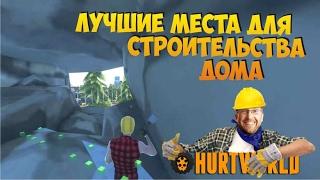 getlinkyoutube.com-Крутые места для строительства в Hurtworld