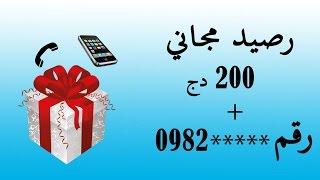 getlinkyoutube.com-عرض للجزائرين |  أحصل على رصيد 200 دينار للاتصال عبر الانترنت.