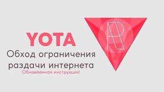 getlinkyoutube.com-Обход Ограничений Yota на раздачу интернета - Обновление от 2016 года