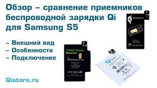 getlinkyoutube.com-Приемник для беспроводной зарядки Samsung Galaxy S5 | Тест, сравнение