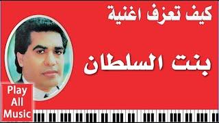 getlinkyoutube.com-355- تعليم عزف: يا بنت السلطان