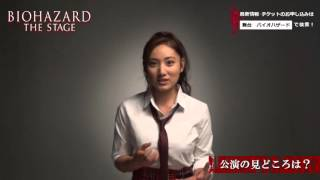 getlinkyoutube.com-BIOHAZARD THE STAGEキャストコメント/ 紗綾
