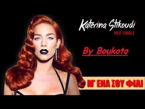ΚΑΤΕΡΙΝΑ ΣΤΙΚΟΥΔΗ - Μ'ΕΝΑ ΣΟΥ ΦΙΛΙ | New Song 2013