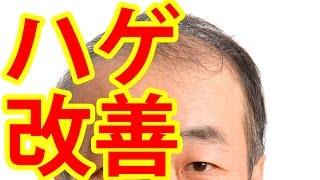 getlinkyoutube.com-【危険!】「ハゲが好む」食べ物TOP5フィフスエレメント発表