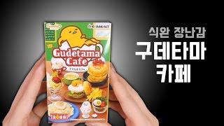 식완 장난감 구데타마 카페 Gudetama Cafe