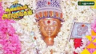 Pamban Swamigal Temple,Thiruvanmiyur,Chennai  | Aalayangal Arputhangal | 29/09/2016 | Puthuyugam TV