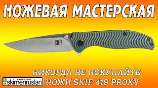 getlinkyoutube.com-НОЖЕВАЯ МАСТЕРСКАЯ Никогда не покупайте ножи Skif 419 Proxy