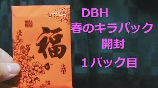 getlinkyoutube.com-ドラゴンボールヒーローズのオリパ(春のキラパック)を開封 1パック目