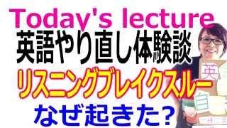 getlinkyoutube.com-【体験談】リスニングの劇的ブレイクスルーはなぜどうやって起きた?松田聖子と同じ?