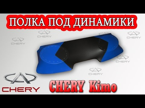 Задняя полка Чери Кимо (Chery Kimo).