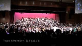 getlinkyoutube.com-Peace in Harmony 自由の森学園30周年卒業生合唱