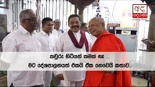 Former President visits Chief Incumbent of Gangarama Temple, discuss $290 billion