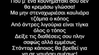 getlinkyoutube.com-Rapsodos Filologos - Ela mwraki mou konta(Lyrics)