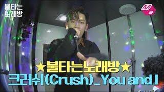[M2]☆불타는노래방☆크러쉬(Crush)_You and I
