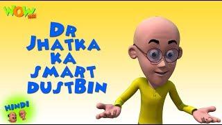 Dr Jhatka Ka Smart Dust Bin   Motu Patlu In Hindi   3D Animation Cartoon   As On Nickelodeon