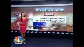 getlinkyoutube.com-برنامج النفط والطاقة/ الوسط النفطي ..يترقب عودة ايران بعد اتفاق لوزان
