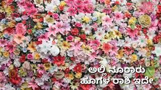WhatsApp status video Kannada