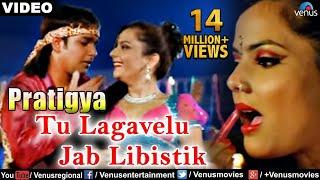 Tu Lagawelu Jab Lipastic Full Video Song | Pratigya | Pawan Singh | Superhit Bhojpuri Song