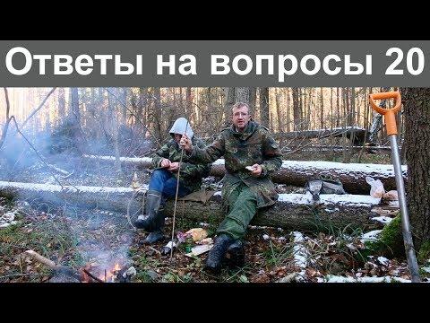 Ответы Владимира Порываева на вопросы № 20