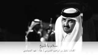 getlinkyoutube.com-سلام يا شيخٍ   كلمات / خليل بن ابراهيم الشبرمي   غناء / فهد الحجاجي