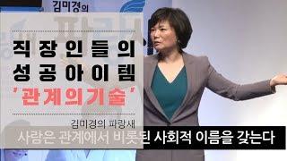 [김미경의 파랑새] 관계의 기술 (2012년 3월)