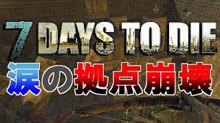 getlinkyoutube.com-【7 Days to die】涙の拠点崩壊【実況プレイ】#12