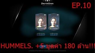 getlinkyoutube.com-FIFA ONLINE 3 : EP.10 ตีบวกโหดมากๆๆ HUMMELS บอลโลก +5 มูลค่า 180 ล้าน!!