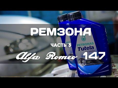 Alfa Romeo 147 замена масла в роботе Selespeed. ЧАСТЬ-3