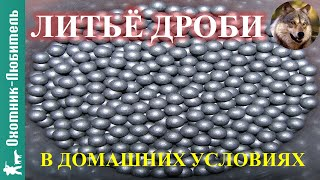 getlinkyoutube.com-Литьё дроби в домашних условиях!