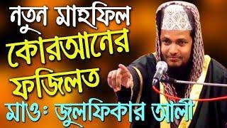 New Bangla Waz Julfikar Ali 2018 - ওয়াজ মাহফিল ২০১৮ - জুলফিকার আলী বাংলা ওয়াজ - Waz TV Islamic Waz