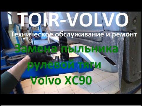 Volvo XC90. пыльника рулевой тяги